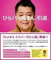 sayonara_niisan.jpg